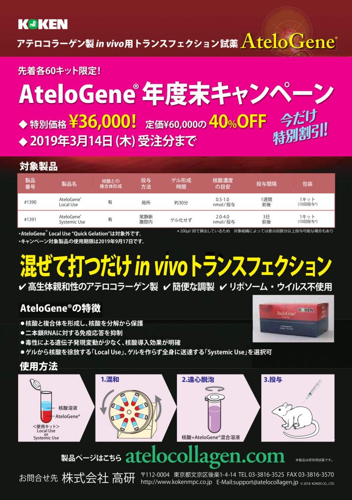 AteloGene年度末キャンペーン
